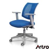 【Artso亞梭】CNA椅-電腦椅創新腰背包覆設計人體工學椅/辦公椅/電腦椅/健康傢俱