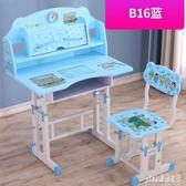 學習桌兒童書桌可升降小學生寫字桌椅套裝家用書柜組合男孩女孩子 js15020『Pink領袖衣社』