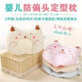 嬰兒定型枕 新生兒防偏頭定型枕嬰兒夏天棉質透氣吸汗枕0-1歲寶寶矯正U型枕頭 七夕情人節