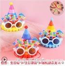生日裝飾場景布置派對眼鏡道具周歲擺件快樂兒童女孩蛋糕裝飾帽子 美眉新品