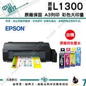 【兩年保固】EPSON L1300  A3原廠連續供墨印表機+一組墨水
