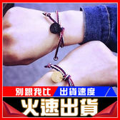 [24H 現貨] 手鍊 情侶 日韓版流 手繩 手環 編織 吊飾 綁帶 送禮 男女 閨蜜 簡約 時尚 流行 爆款