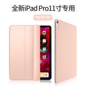 iPad pro11保護套2018新款iPad蘋果11英寸全面屏 (帶視介紹)