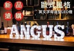 歐式風格英文字母造型原木LED燈 LED字母燈 婚攝佈景 求婚必備 民宿布置 咖啡簡餐店 壁燈