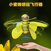 新款小蜜蜂感應飛行器紅外手感懸浮充電小飛仙遙控直升機兒童玩具 美眉新品