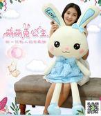 毛絨玩具兔子玩偶女生可愛萌韓國布娃娃公仔睡覺抱女孩毛絨公仔  玫瑰女孩