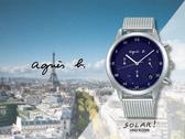 【時間道】agnes b. SOLAR!太陽能手寫刻度三眼計時腕錶/深藍面米蘭帶(VR42-KGD0B/BZ5006P1)免運費