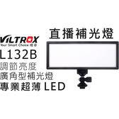 攝彩@唯卓 L132B 可調亮度色溫固定 LED攝影超廣角補光燈 攝影持續燈 直播燈 LED燈 超薄2cm