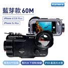 Kamera 60米藍芽防水殼for iPhone 6/7/8 PLUS /Xs Max