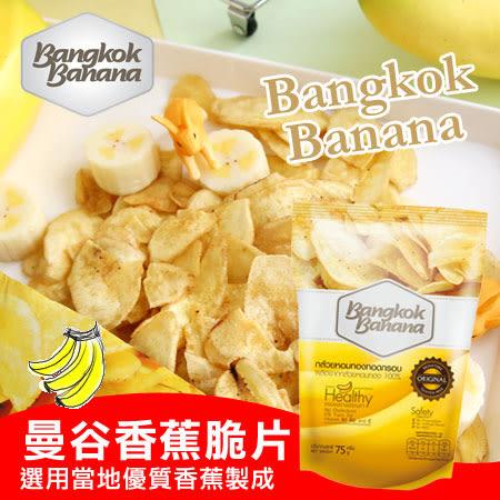 泰國 Bangkok Banana 曼谷香蕉脆片 75g 泰國香蕉脆片 香蕉脆片香蕉餅乾 香蕉餅 香蕉乾 水果片 餅乾