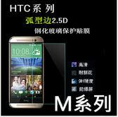 【TG】非滿版鋼化玻璃膜 0.3mm 超薄 2.5D 弧邊 HTC M系列 m7 m8 m9 htc desire 650 防爆 鋼化膜