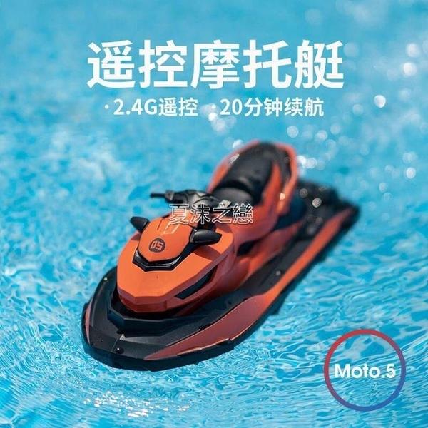遙控船潛水艇玩具水上摩托艇高速遙控快艇輪船電動兒童男孩船模型 快速出貨