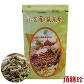 【南紡購物中心】【頂膳珍】山艾葉/鼠尾草40g(1包)