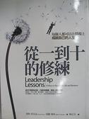 【書寶二手書T6/心靈成長_J9I】從一到十的修練--每個人都可以在職場上成_陳正芬,貴格。舒瓦