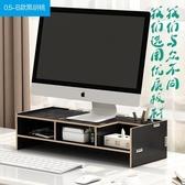 螢幕架 電腦顯示器增高架子屏幕墊高底座筆記本辦公室桌置物架桌面收納盒【父親節秒殺】