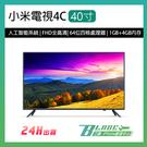 【刀鋒】小米電視4C 40寸 現貨 當天出貨 免運 電視機 智能電視 液晶電視