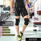 快速出貨 登山徒步 支撐型護膝運動戶外跑步羽毛球男爬山專業女式 【全館免運】