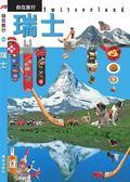 (二手書)JTB自在旅行04:瑞士