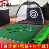 高爾夫 室內高爾夫球練習網 打擊籠 揮桿練習器 配打擊墊套裝 JD 非凡小鋪