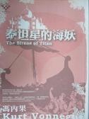 【書寶二手書T3/一般小說_OBL】泰坦星的海妖_馮內果