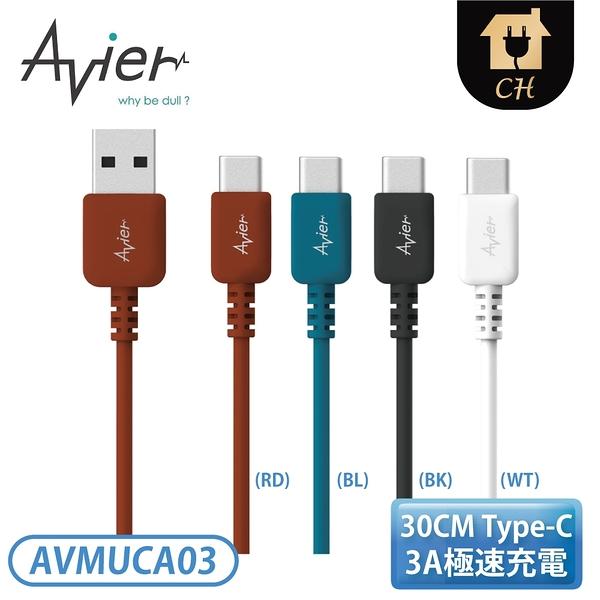 [Avier]COLOR MIX USB C to A 高速充電傳輸線 (30CM)-慕尼黑/北歐白/土耳其藍/莫斯科紅 AVMUCA03