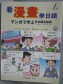 【書寶二手書T1/語言學習_XDI】看漫畫學日語_金子史朗_附光碟
