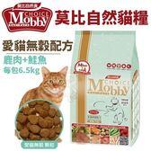*WANG*莫比Mobby《愛貓無穀-鹿肉+鮭魚》6.5KG/包 貓飼料