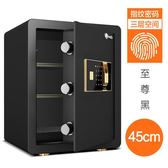 保險櫃家用辦公全鋼入墻密碼指紋保險箱45cm小型床頭櫃保管箱