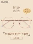防輻射眼鏡框女配有度數網紅款眼睛男韓版潮可配抗藍光平光鏡