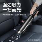 車載吸塵器大吸力家用室內桌面小型無線汽車車用大功率手持吸塵器 快速出貨