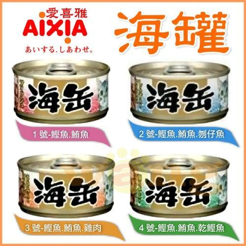 *KING WANG*【24罐組】日本Aixia 愛喜雅《海罐貓罐》白肉果凍狀-70g(隨機出貨)