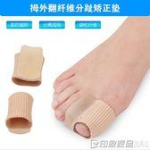大腳趾頭拇指拇外翻器分離分趾矯形大腳骨日夜用可穿鞋 印象家品旗艦店