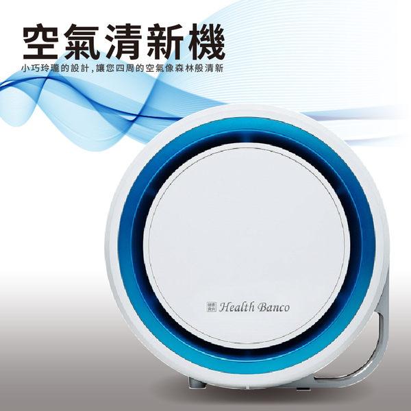 【西瓜籽】健康寶貝空氣清淨器 韓國原裝 HB-R1BF2025B 旗艦款(粉藍) 解決霧霾 防止過敏