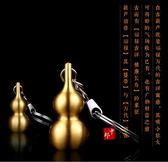 2017創意純銅葫蘆情侶鑰匙扣EY837『M&G大尺碼』