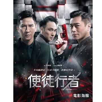 使徒行者 DVD  Line Walker   (購潮8)