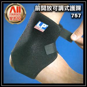 【LP 美國專業運動防護】護具/護膝/護踝 - 前開放可調式護踝(757)【全方位運動戶外館】