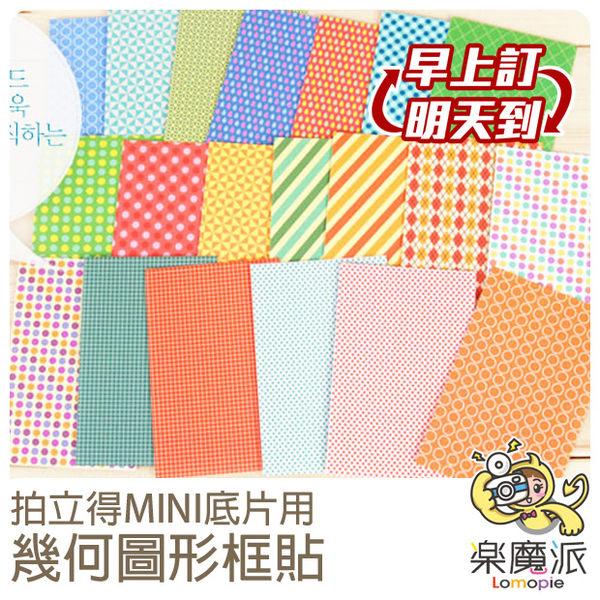 韓國 拍立得空白底片用邊框貼紙 幾何圖形 適用 MINI8 7S 25 50S 90 SP1