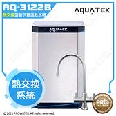 【沛宸AQUATEK】AQ-3122B冷熱交換型櫥下雙溫飲水機/加熱器【冷水煮沸後出水】搭不銹鋼雙溫龍頭