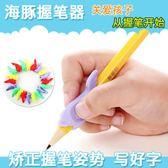 握筆器矯正器小學生初學者幼兒園握筆姿勢矯正中性筆用兒童筆套 免運直出交換禮物