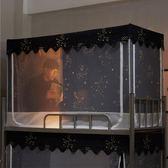 蚊帳個性床簾蚊帳一體式遮光學生宿舍上下鋪兩用0.9m單人床加密加厚1.2米Igo 摩可美家