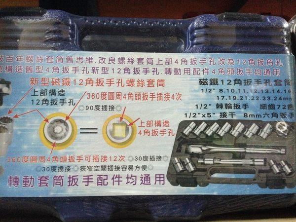 【YourShop】大型 磁性工具組