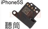 【保固一年】AppleiPhone5S聽筒聽筒無聲電話沒聲音維修保養更換原廠規格