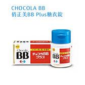 日本熱銷加碼送 Chocola BB Plus 俏正美BB Plus 60錠 加碼送順暢益生菌7日份【瑞昌藥局】015792