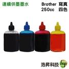 【寫真墨水/填充墨水/四色一組】Brother 250CC 適用所有Brother連續供墨系統印表機機型