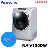 雙重送【Panasonic國際】13KG洗脫滾筒變頻洗衣機 NA-V130DW