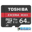 【免運費】 東芝 Toshiba EXCERIA M303 64GB microSDXC U3 記憶卡 (98MB/s,富基公司貨) 64g microSDHC