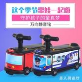 兒童扭扭車帶音樂靜音萬向輪四輪玩具1-3歲男女寶寶溜溜車 DR22375【男人與流行】