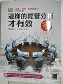 【書寶二手書T1/電腦_EIC】這樣的經營分析才有效:企劃、生產、銷售、財務管理_日花弘子