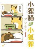 小狸貓和小狐狸 (首刷附錄版) 01
