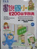 【書寶二手書T1/字典_MCH】畫說國小1200單字辭典_賴世雄_附2片光碟
